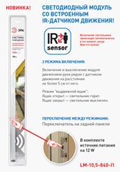Листовка о модульных светильниках ЭРА серии I1 с инфракрасным сенсором